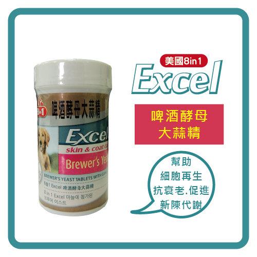 【力奇】8in1 EXCEL 啤.酒酵母大蒜精 140錠-225元>可超取(F901B05)