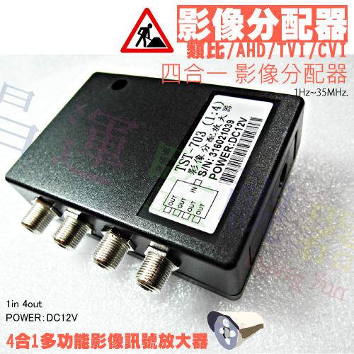 高雄/台南/屏東監視器 4合1影像分配器 適用於類比 AHD TVI CVI