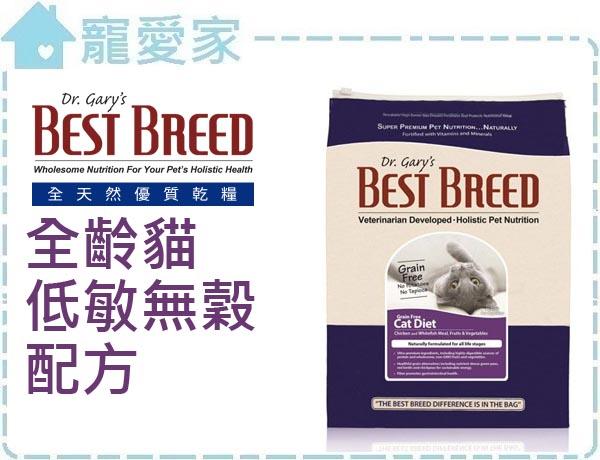 ☆寵愛家☆BEST BREED貝斯比 全齡貓低敏無穀配方 貓飼料 1.8kg