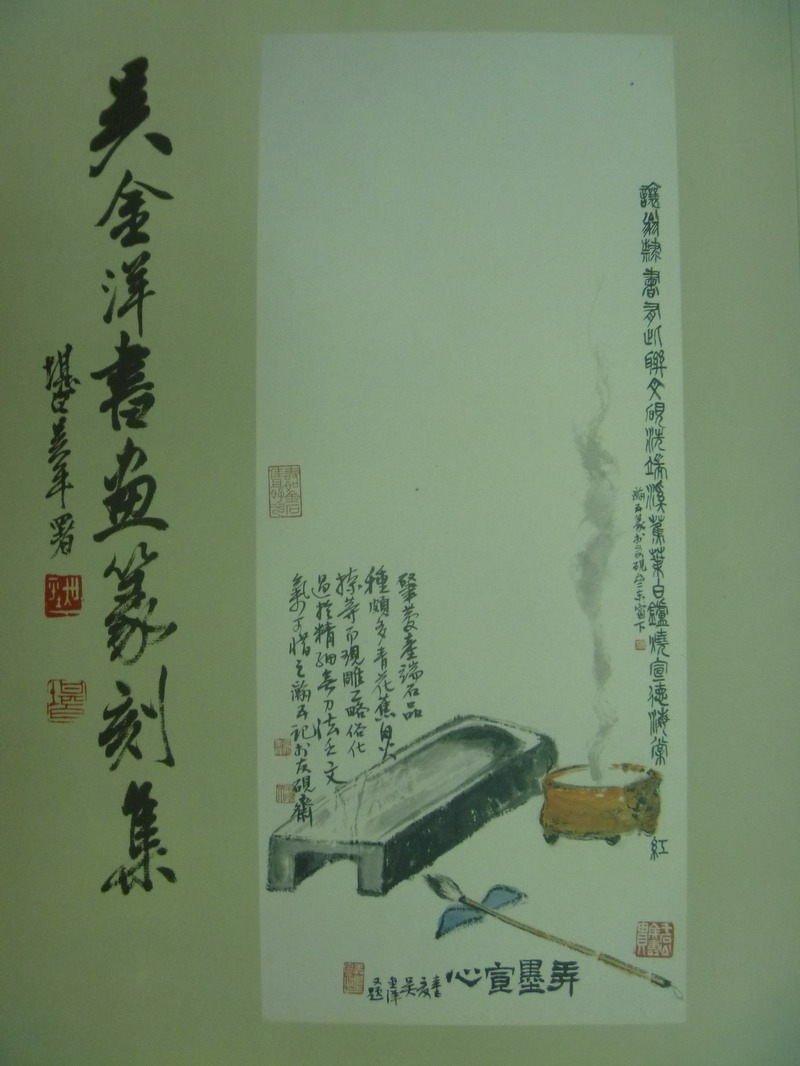 【書寶二手書T9/藝術_YDI】吳金洋書畫篆刻集