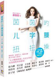 茵茵的ㄦ字腰扭扭操:1次5分鐘,曲線、瘦身一次到位(附贈示範DVD)