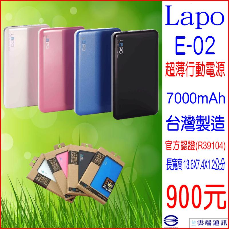 ☆雲端通訊☆Lapo E-02 7000mAh 超薄行動電源(台灣製) 充電寶 標檢局認證 防爆 足電量 安全 行充