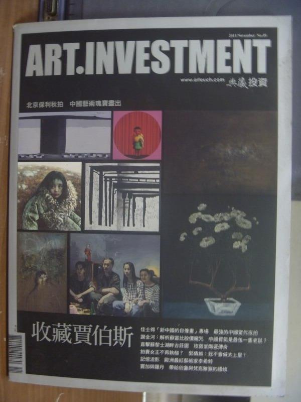 【書寶二手書T1/雜誌期刊_QCU】典藏投資_49期_收藏賈伯斯等