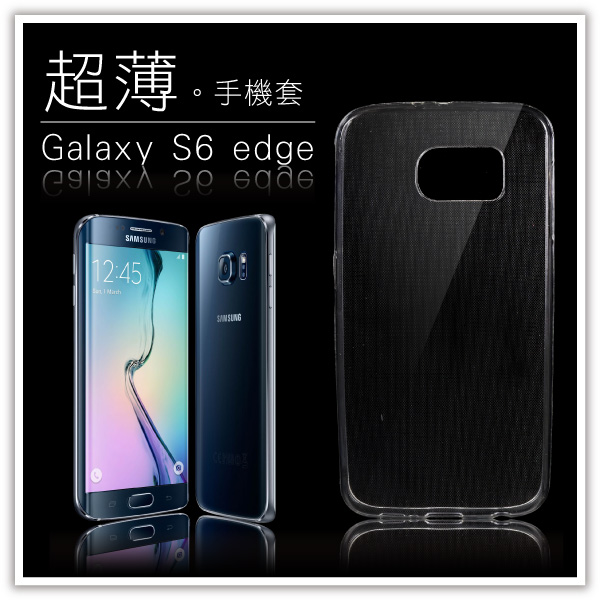 【aife life】S6edge 超薄手機殼/samsung S6/超薄 隱形套 手機保護套 極薄 軟殼 手機套 S6edge+ NOTE5
