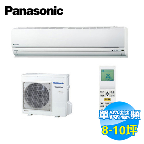國際 Panasonic 冷專變頻 一對一分離式冷氣 K系列 CS-K63A2 / CU-K63VCA2