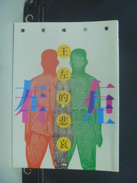 【書寶二手書T2/一般小說_GBF】王左的悲哀_陳若曦, 溫秋芬