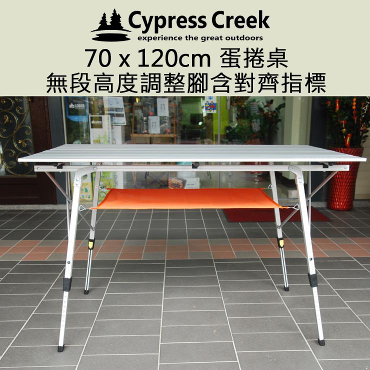 Cypress Creek 鋁合金鋁捲桌 70 x 120cm /蛋捲桌/折疊桌 CC-ET120