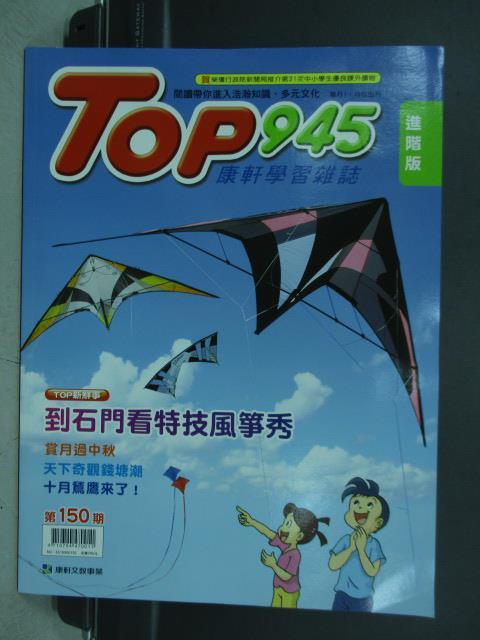 【書寶二手書T1/少年童書_PHU】TOP945(進階版)_150期_到石門看特技風箏秀等_附光碟