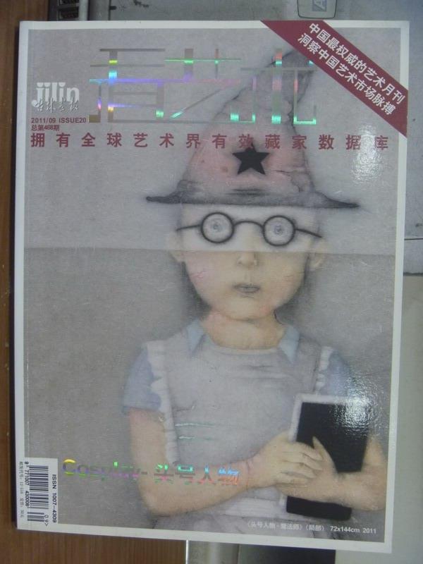 【書寶二手書T1/雜誌期刊_POV】看藝術_2011/9_Issue20_Cosplay頭號人物等