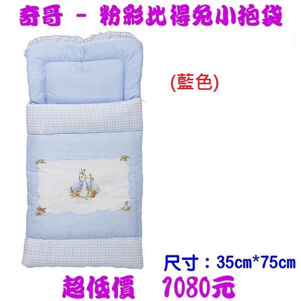 *美馨兒*奇哥 粉彩比得兔小抱袋(藍色)睡袋/抱嬰袋 1080元