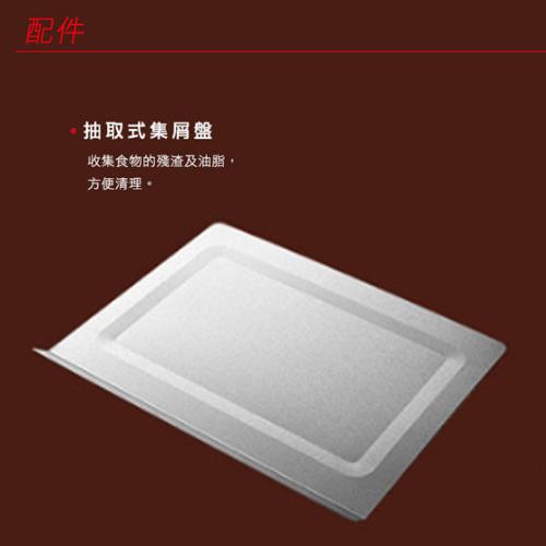 Panasonic 國際  烤箱專用集屑盤 NB-H3200適用 (原廠材料)