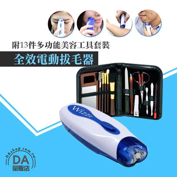 《DA量販店》除毛組 清潔組 化妝 修容 用品 拔式 電動 美體刀 美容美甲 套組(79-1304)