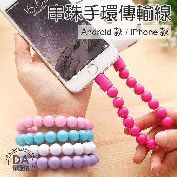 《DA量販店》聖誕禮物 創意 佛珠 手環 手鍊 iphone 5S 6s 7 plus 傳輸線 充電線 顏色隨機(V50-1597)
