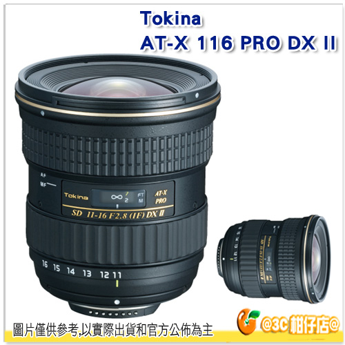 送拭鏡紙 Tokina AT-X PRO DX AF 11-16mm F2.8 II 二代 116 超廣角變焦鏡頭 立福公司貨 2年保 for NIKON CANON