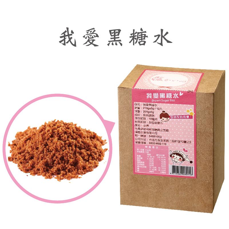【暖心系列】我愛黑糖水( 10包/盒),下殺↘↘↘88折!滿 2000再免運!