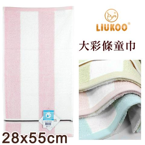 【esoxshop】煙斗 純棉童巾 大彩條款 台灣製 LIUKOO