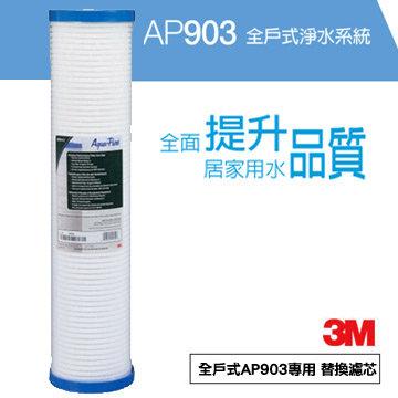 [淨園]3M AP903全戶式淨水系統前置保護濾心AP810-2溝槽式PP濾心/水塔過濾前置PP強效過濾泥沙鐵鏽雜質