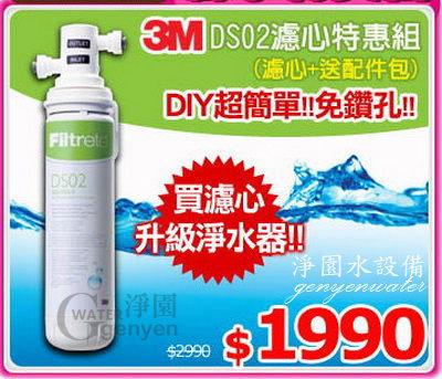 [淨園限時限量] 3M簡易全面級淨水器DS02替換濾心(加送配件包及分流器,立即升級淨水器)
