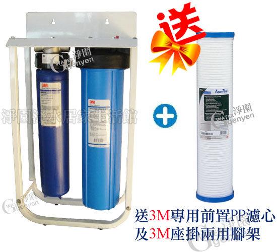 [淨園] 3M全戶式淨水系統AP903再加贈3M專用20吋AP810溝槽式PP濾心一支及3M專用腳架