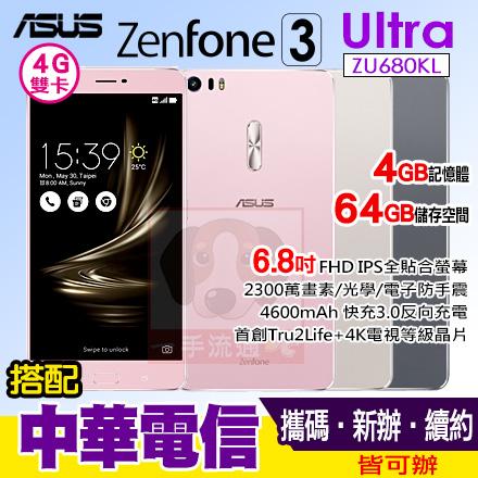 ASUS ZenFone 3 Ultra 6.8吋 搭配中華電信門號專案 ZU680KL 4/64 手機最低1元 新辦/攜碼/續約