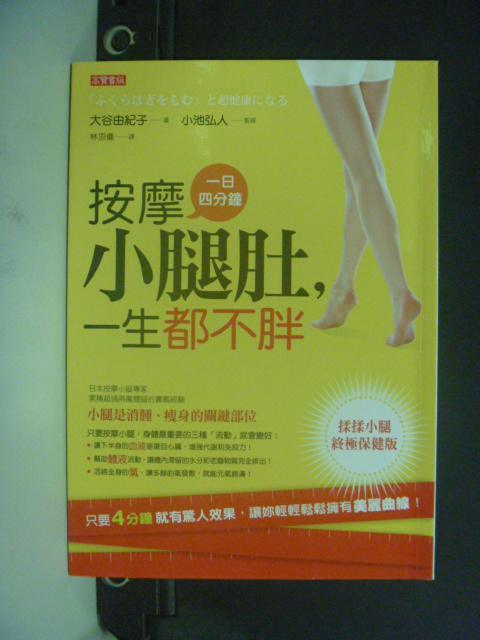 【書寶二手書T6/美容_LQO】一日4分鐘按摩小腿肚一生都不胖_大谷由紀子