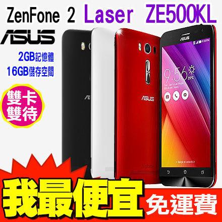ASUS ZenFone 2 Laser ZE500KL 2G/16G 攜碼台灣之星月繳$488 手機1元
