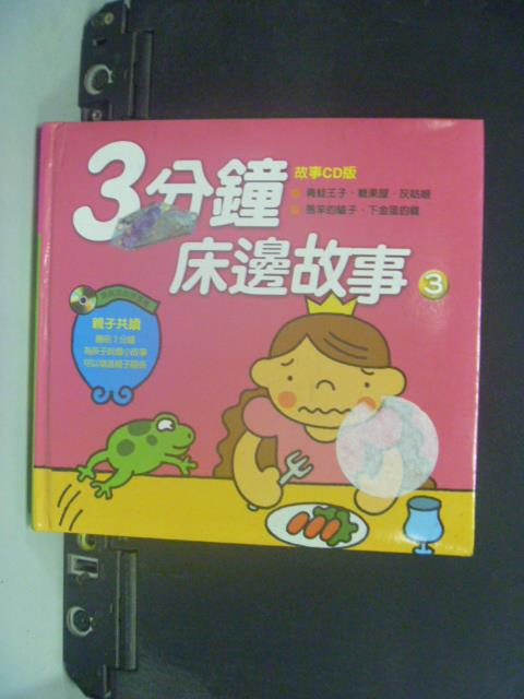 【書寶二手書T1/兒童文學_JIX】3分鐘床邊故事3_Ong.Dal.Sam_無光碟