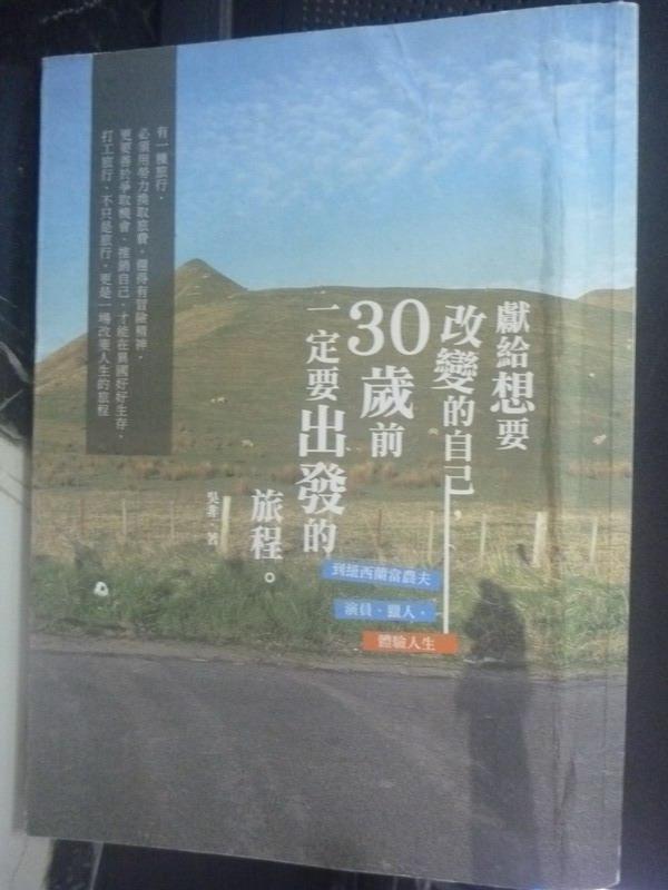 【書寶二手書T4/地圖_ZDD】打工旅行 : 獻給想要改變的自己,30歲前一定要_吳非