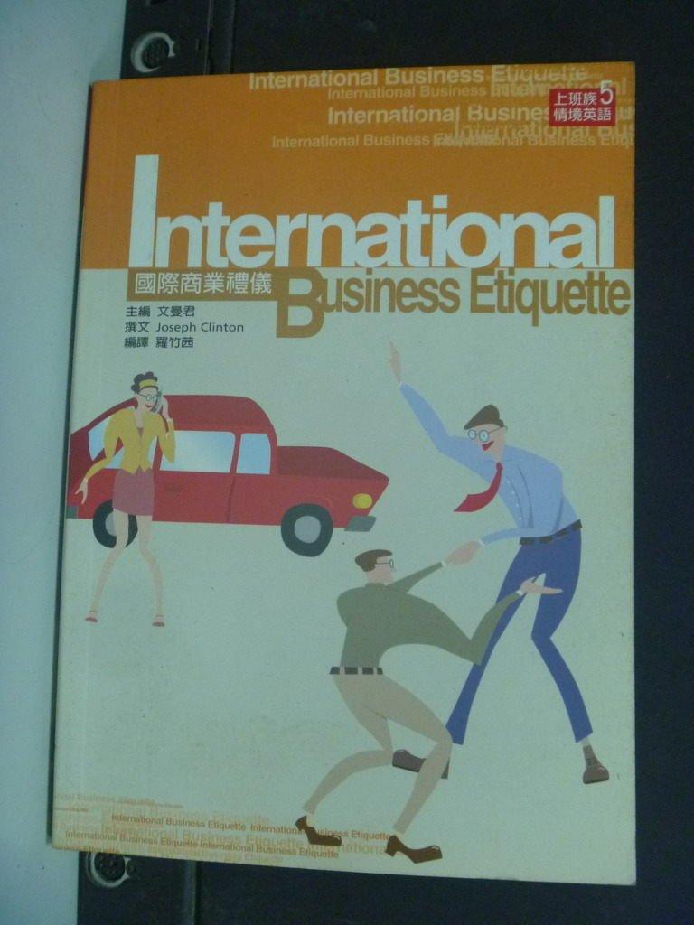 【書寶二手書T3/語言學習_INC】國際商業禮儀(新版)_Joseph Clinton, 羅竹茜