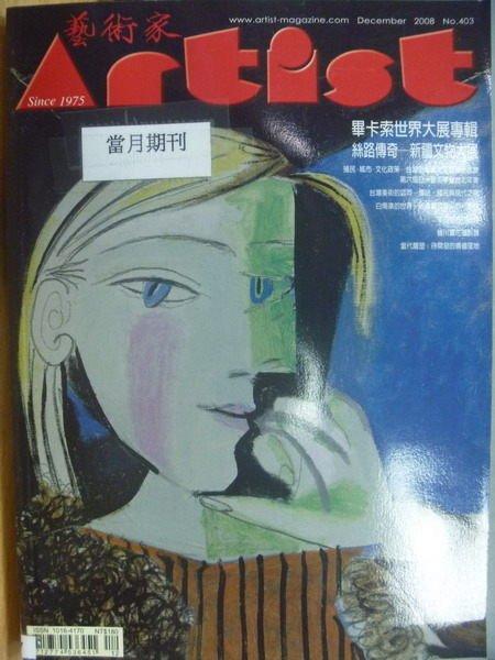 【書寶二手書T7/雜誌期刊_YCT】藝術家_403期_畢卡索世界大展專輯等