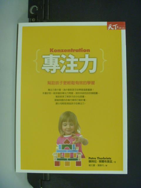 【書寶二手書T1/親子_IBG】專注力-幫助孩子更輕鬆的學習_楊文麗, 佩特拉.索