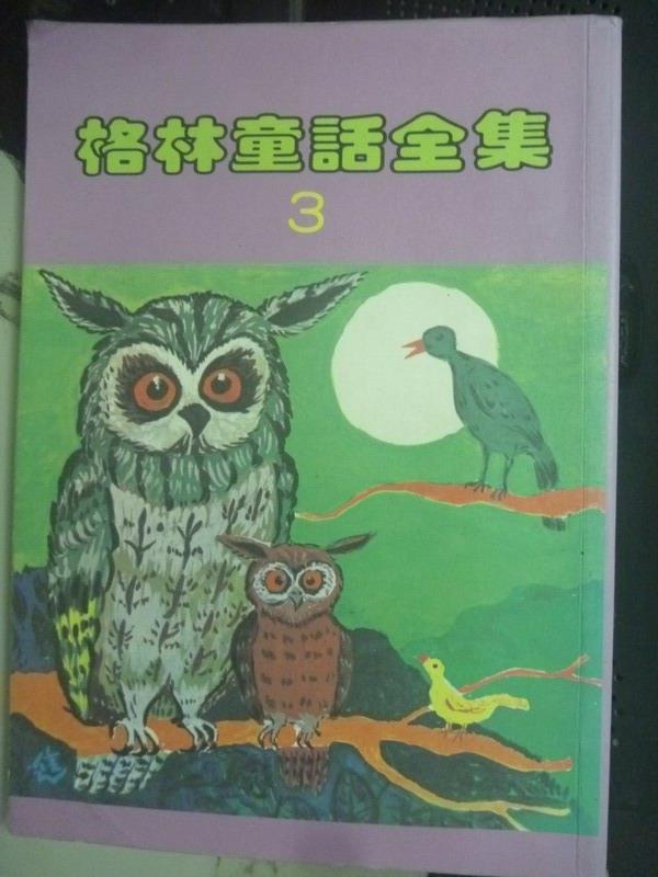 【書寶二手書T7/兒童文學_JOJ】格林童話全集3_格林兄弟