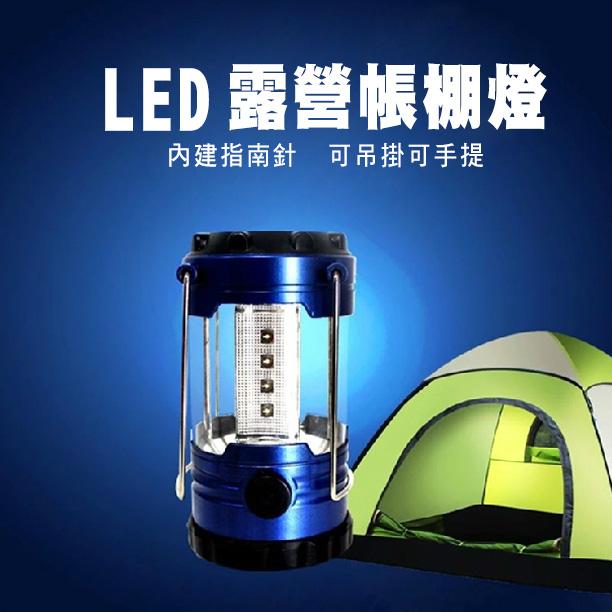 LED露營帳棚燈 庭院照明吊燈