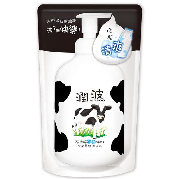 潤波 泡泡慕絲 沐浴乳 低脂牛奶 補充包 700ml