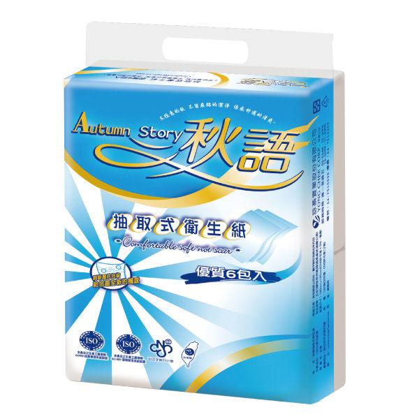 秋語 抽取式衛生紙 100抽x6入x8串/箱 (48包)