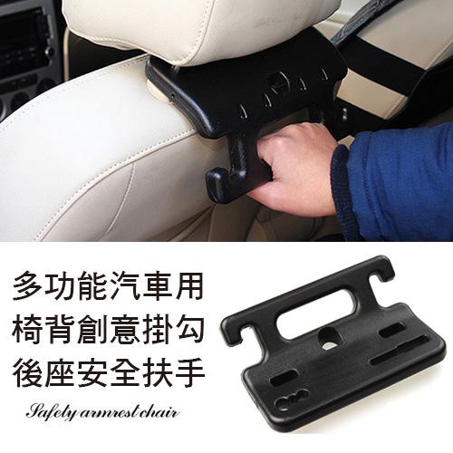 汽車多功能椅背安全扶手 車用雙掛鈎 兒童老人必備