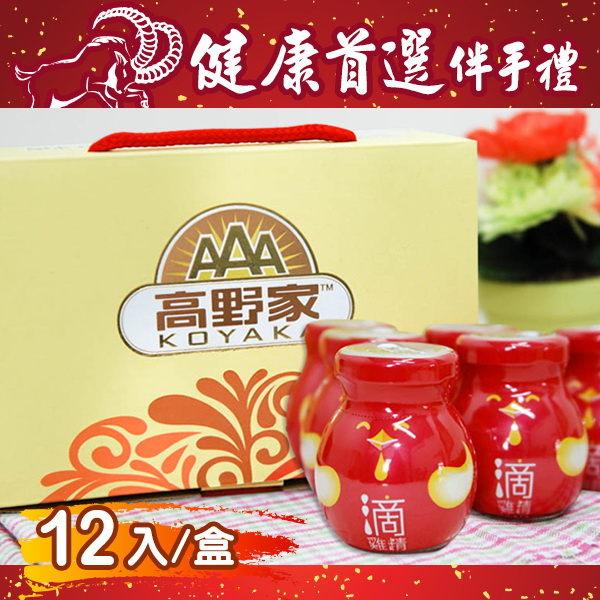 高野家 愛寶諾 滴雞精 (紅羽土雞) 禮盒 60mlX12瓶/組 健康首選伴手禮