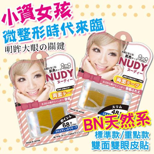 日本 BN 天然系雙面雙眼皮貼 重點/標準