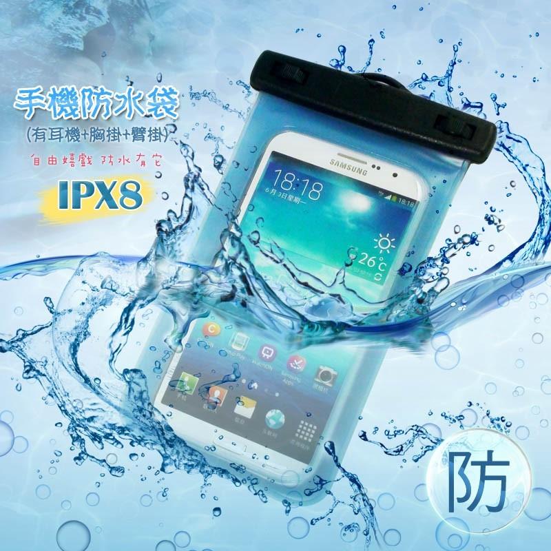 WP-160C 手機萬用防水袋/游泳/內附臂帶/頸繩/耳機/Acer Liquid Z330/BenQ T3/鴻海 InFocus M2+/Apple iPhone 6/6S/5S/5/5C/LG Spirit LTE