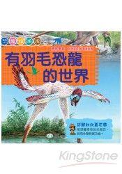 有羽毛恐龍的世界