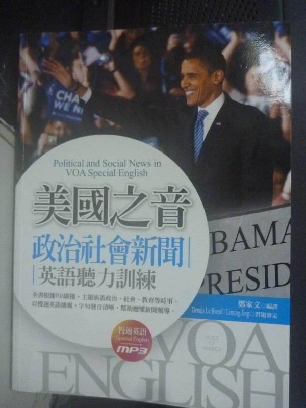 【書寶二手書T1/語言學習_ZCQ】美國之音政治社會新聞英語聽力訓練_附光碟