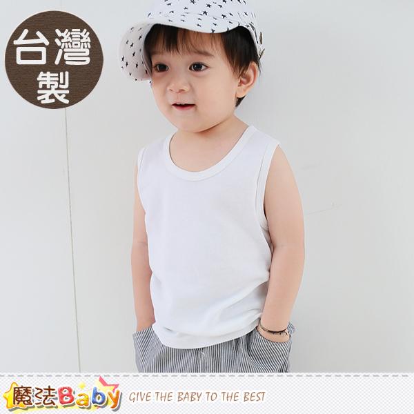 兒童內衣 台灣製純棉背心 魔法Baby~k50166