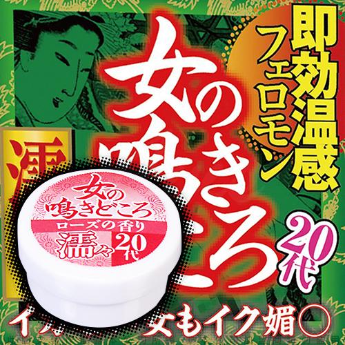 ◤潤滑液◥日本NPG 女之鳴 20路女孩 20歲女孩專用 微香即效溫感情趣提升膏10G【日本進口 同志 潤滑液 自慰器 按摩棒 情趣用品情趣商品 】