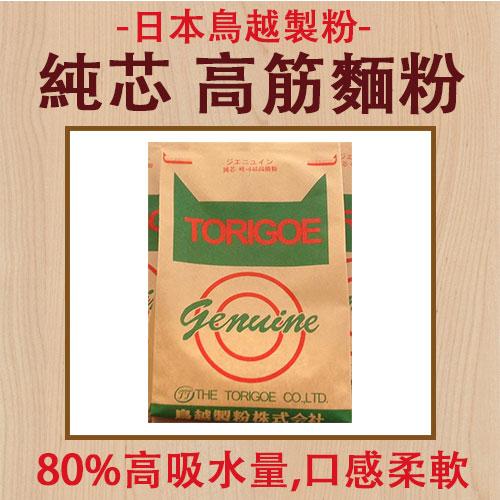 鳥越製粉高筋麵粉:純芯  (每包約3000g)  【有山羊烘焙材料】