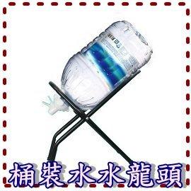 桶裝水水龍頭 / 家庭號瓶裝水 / 飲水架水龍頭 / A150