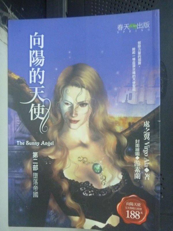 【書寶二手書T8/一般小說_LKF】向陽的天使(第二部)墮落帝國_處之翼