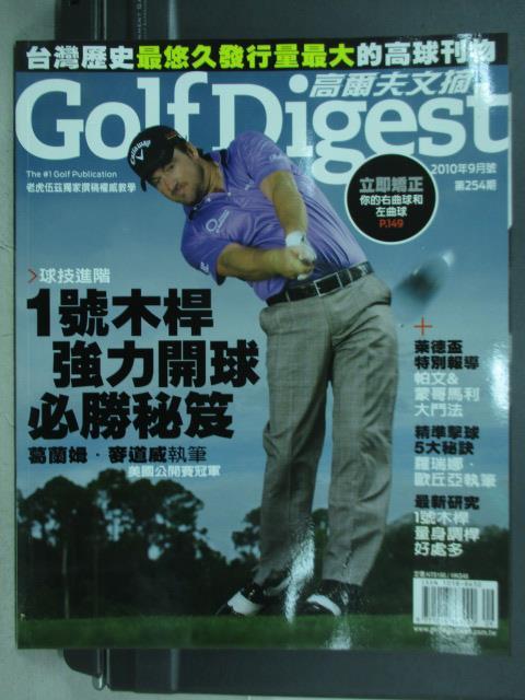 【書寶二手書T1/雜誌期刊_YER】高爾夫文摘_2010/9_一號木桿強力開球必勝秘笈等