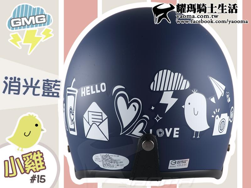 GMG安全帽|Hello 小雞 消光藍 共5色 550/553 #15 復古帽『耀瑪騎士生活機車部品』