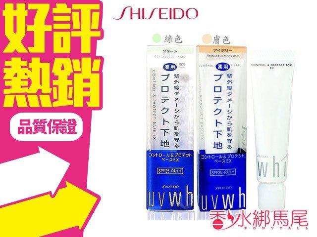 SHISEIDO 資生堂 UV White 優白 粧前修飾霜 25g 膚色/綠色◐香水綁馬尾◐