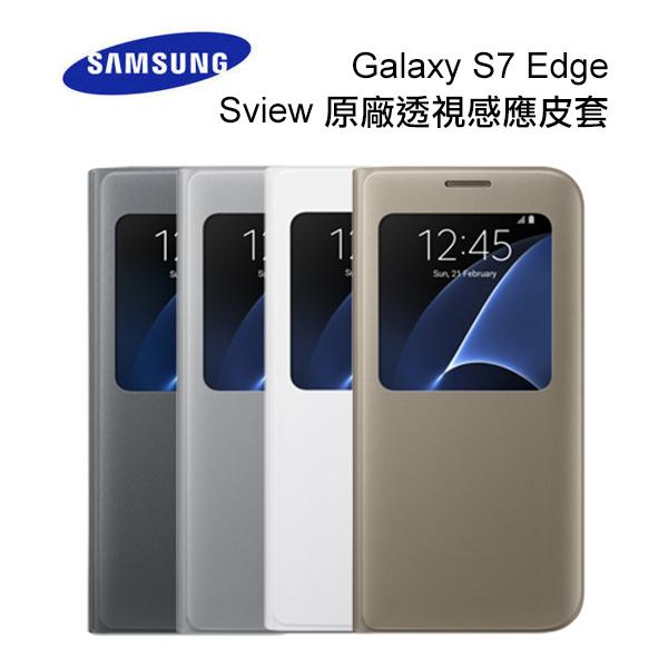【原廠精品】SAMSUNG Galaxy S7 Edge / G9350 S-VIEW 原廠透視感應皮套 / 原廠視窗側翻皮套